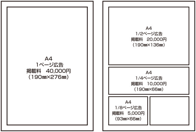 bigbandパンフレット広告掲載サイズ