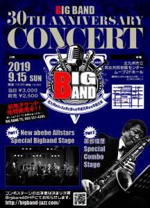 30th anniverasary concert第1弾告知チラシ青