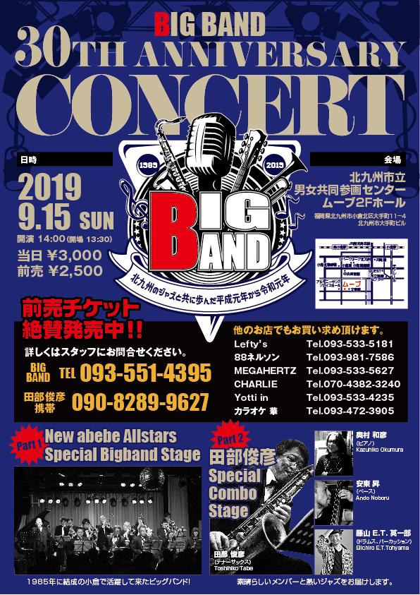 30th anniverasary concert第2弾20190624